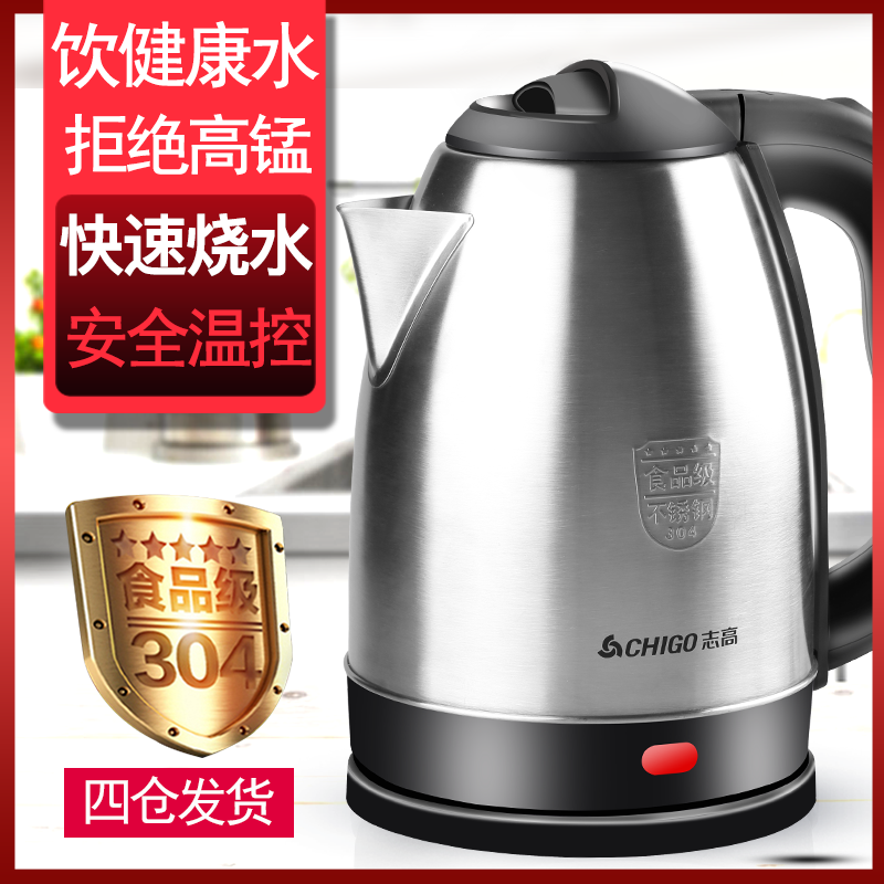 Chigo/pescod ZD-150升home authentic 2 304 stainless steel electric kettle off automatically kettle