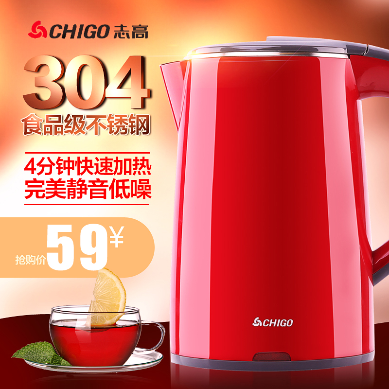 Chigo/pescod ZD1898 household electric kettle kettle 304 stainless steel electric kettle kettle off automatically