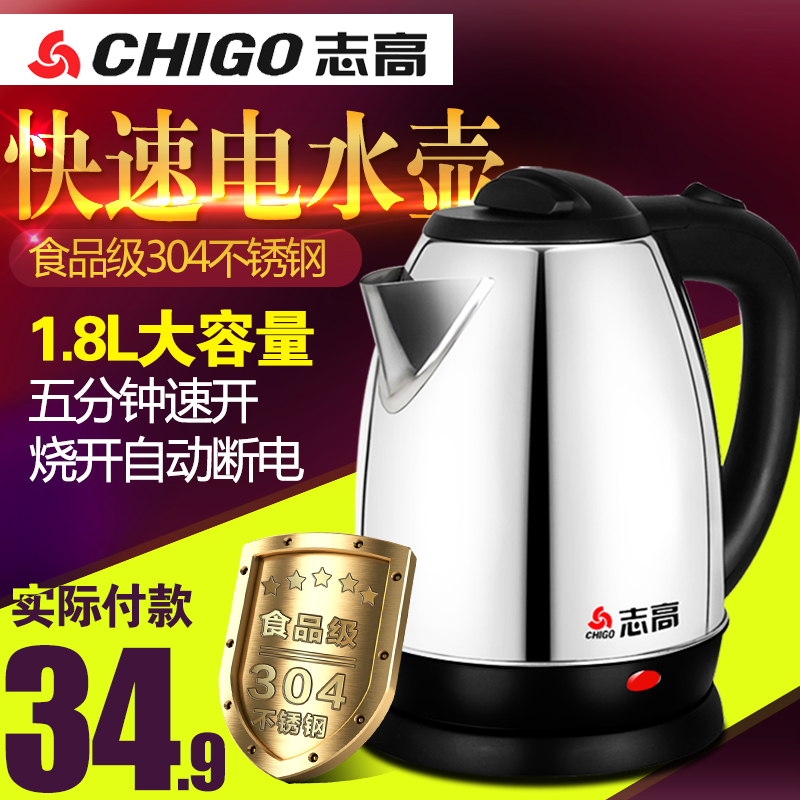 Chigo/pescod zd18a-708g8 electric kettle full 304 stainless steel electric kettle off automatically burn water