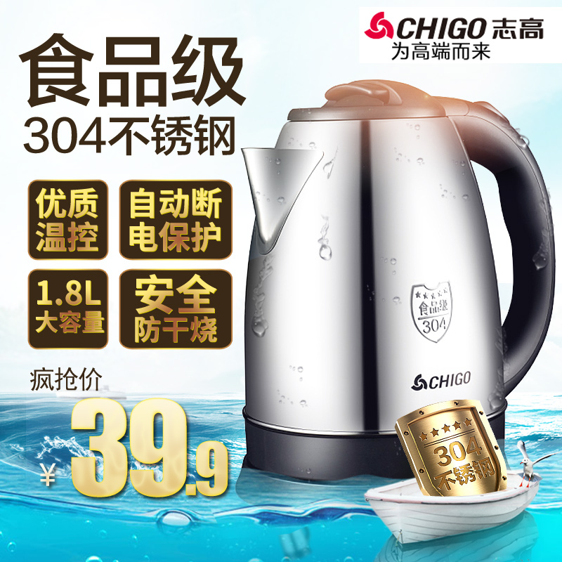 Chigo/pescod ZD20-708 304 stainless steel electric kettle insulation electric kettle kettle home