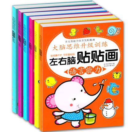 Children stickers affixed stickers veg music baby early childhood years old sticker book repeatedly posted 2-3-4-5-6-year-old
