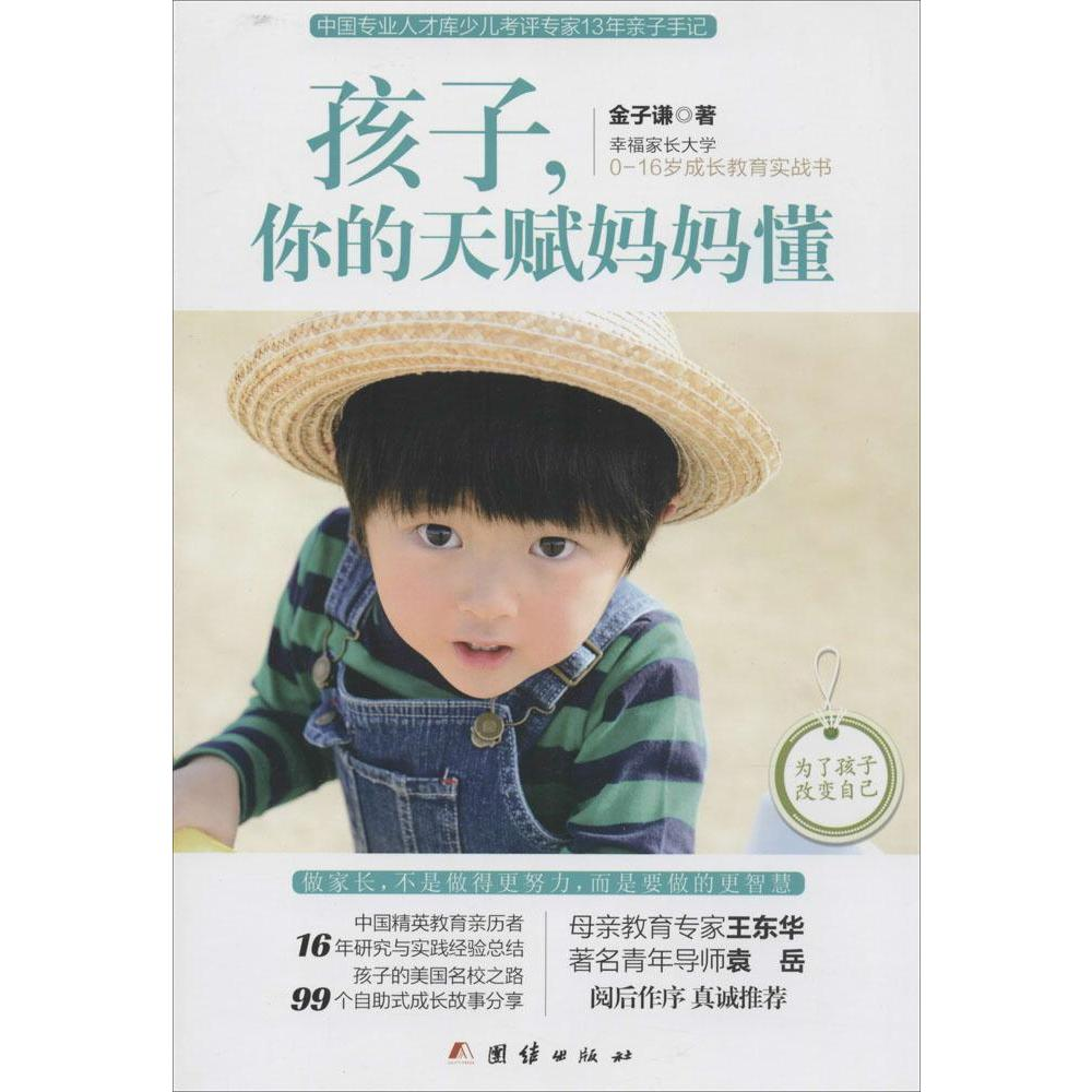 Children, your mother knows talent 0-16 years old growing happy parents university education quality education in the actual book family education Inspire children gift xinhua bookstore genuine selling books