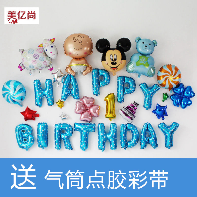 Children's birthday party decorated and furnished supplies birthday baby full moon hundred days birthday letters aluminum balloons package
