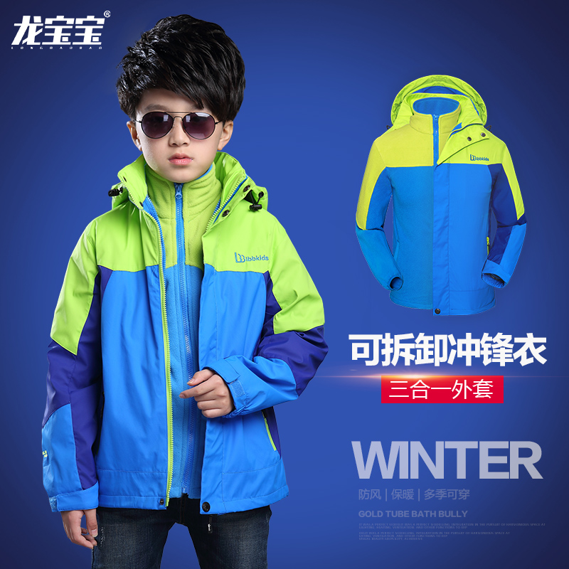 Children's clothing boy coat 2016 fall and winter clothes new boys windbreaker big virgin child jackets outdoor clothing coat jacket