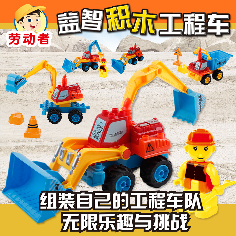 Children's educational toys construction vehicles assembled a large excavator boy toy building blocks assembled city construction project team