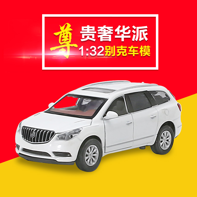 Children's toy car model alloy car models buicks 1:32110 back car sound and light alloy car simulation car