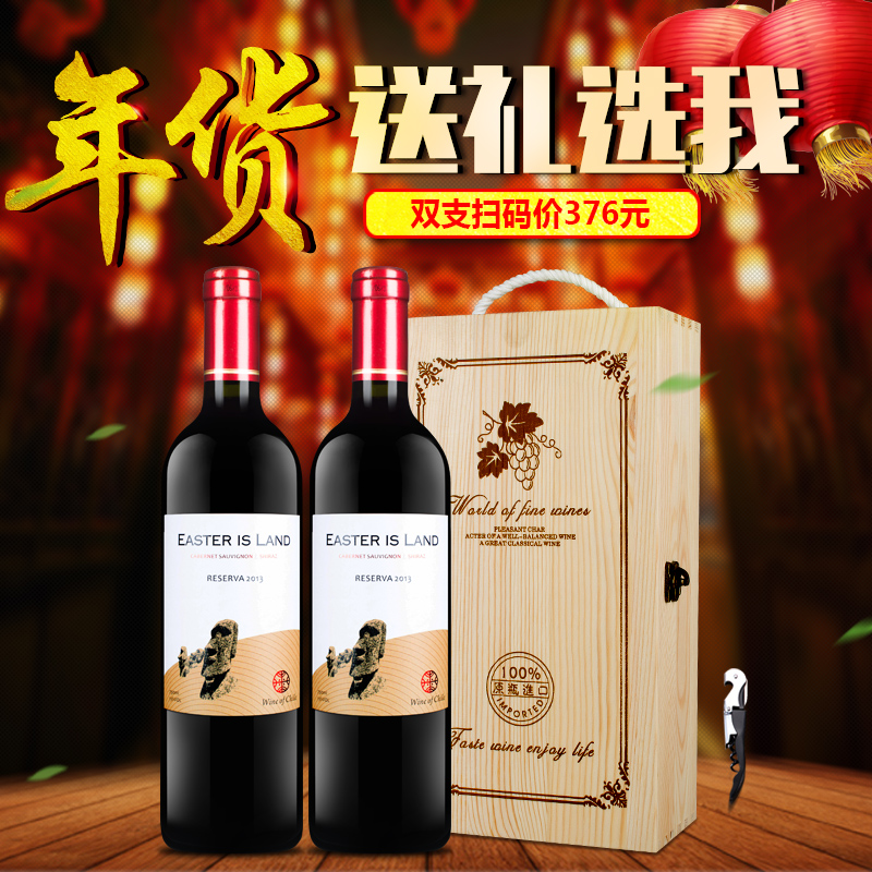 China easter gifts online china easter gifts online shopping get quotations chilean wine wine gifts easter island drusilla blend red winered wine double vessel loaded negle Gallery