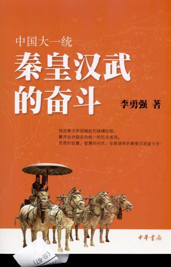 China a large system: the struggle of emperor qin genuine selling books biographies