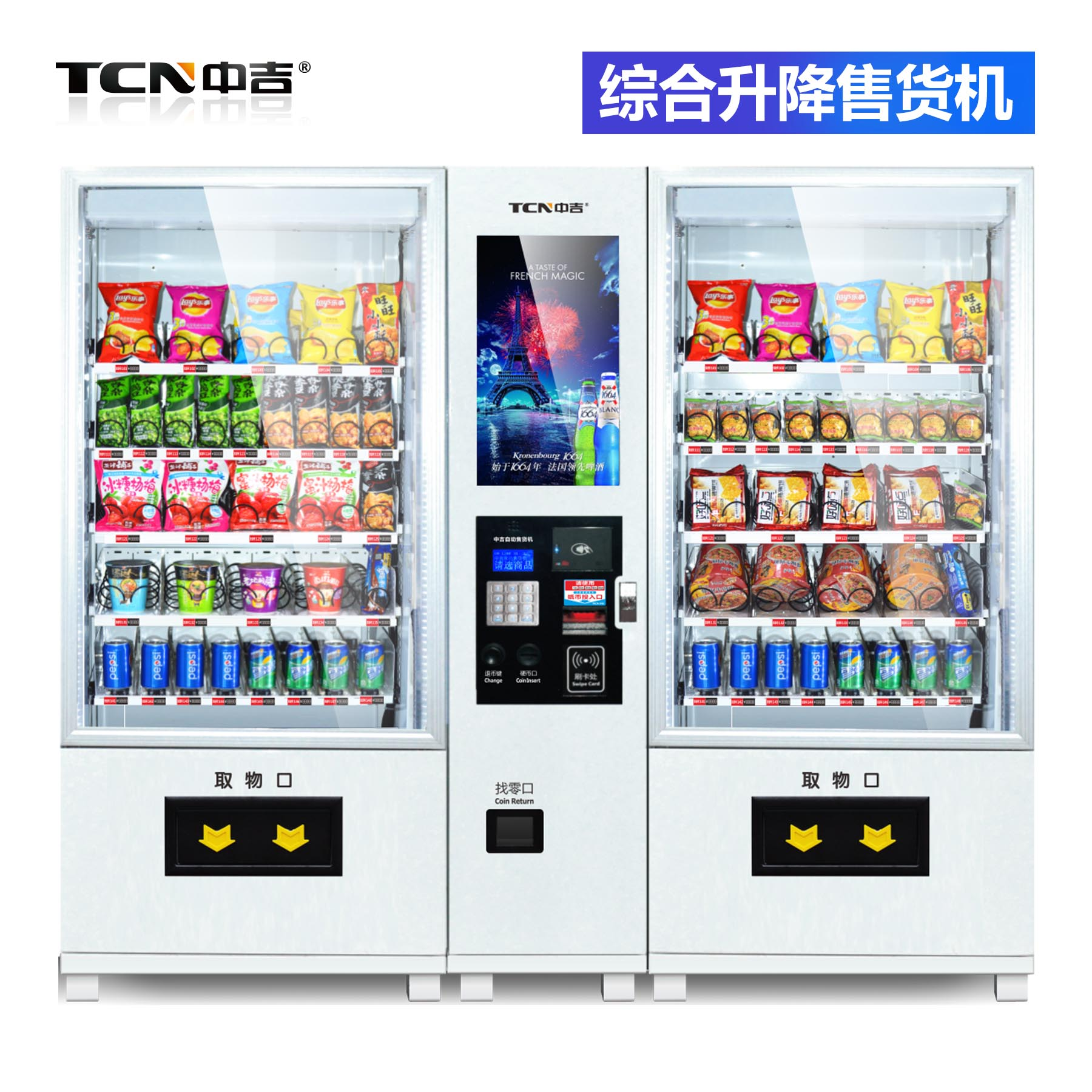 China and kyrgyzstan vending machine dual cabinet with lift lift function snack and beverage vending machine vending machine