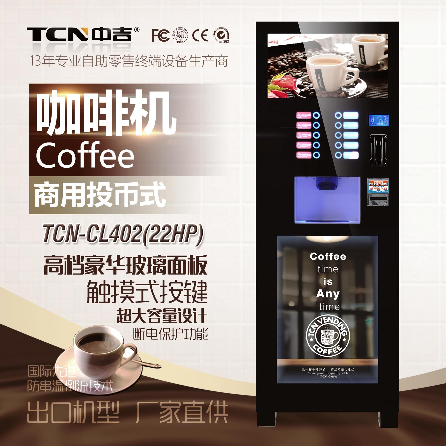 China and kyrgyzstan vertical commercial automatic coffee machine coin upscale 22 inch lcd advertising screen full of hot and cold coffee machine