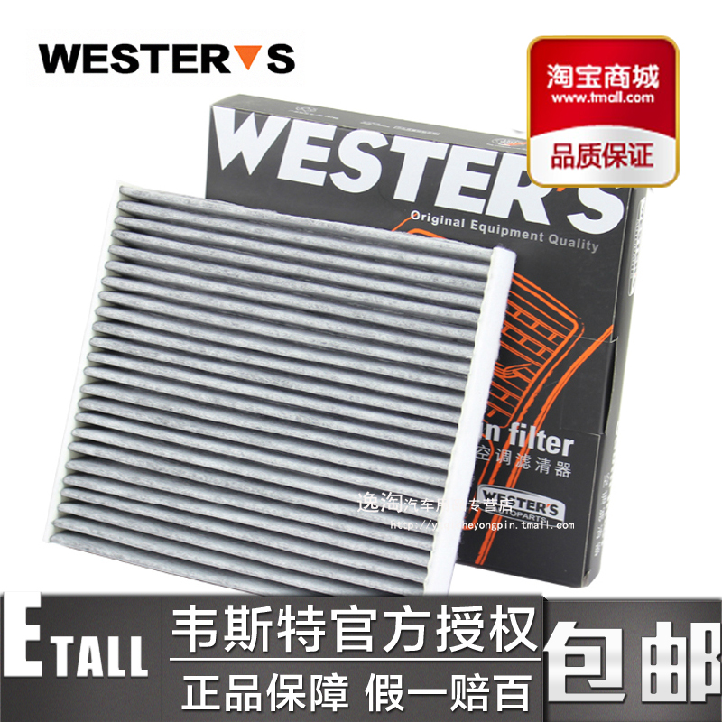 China grandeur junjie frv fsv h530 v5 kubao activated carbon air filter core grid shipping 1