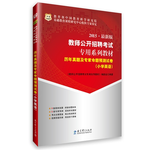 China plans 2015 teacher recruitment examination dedicated public textbook series: studies management and experts predict proposition papers (primary english ) (Latest edition)