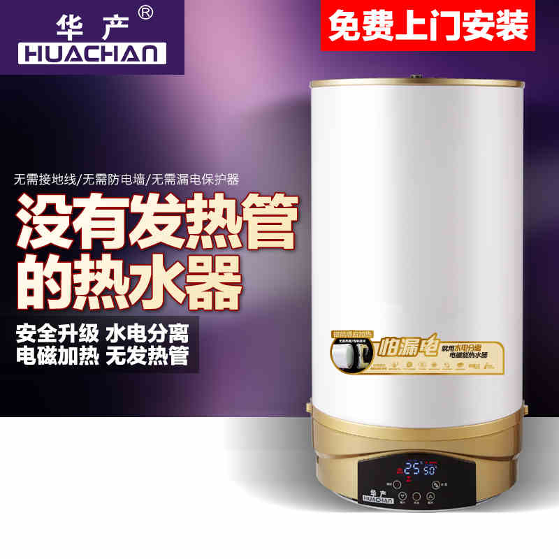 China produced 380-50S vertical section vertical magnetic electric water heaters household electromagnetic energy storage water heaters bath wash