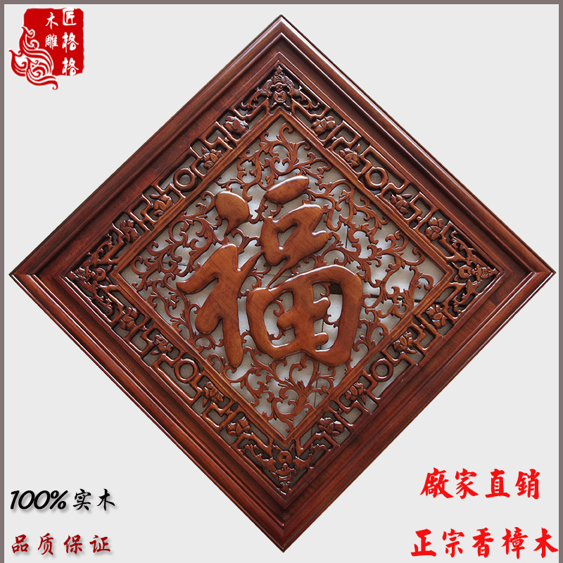 Chinese antique decoration dongyang wood carving pendant camphor wood carving wooden decorative wall hangings word blessing pendant gift diamond