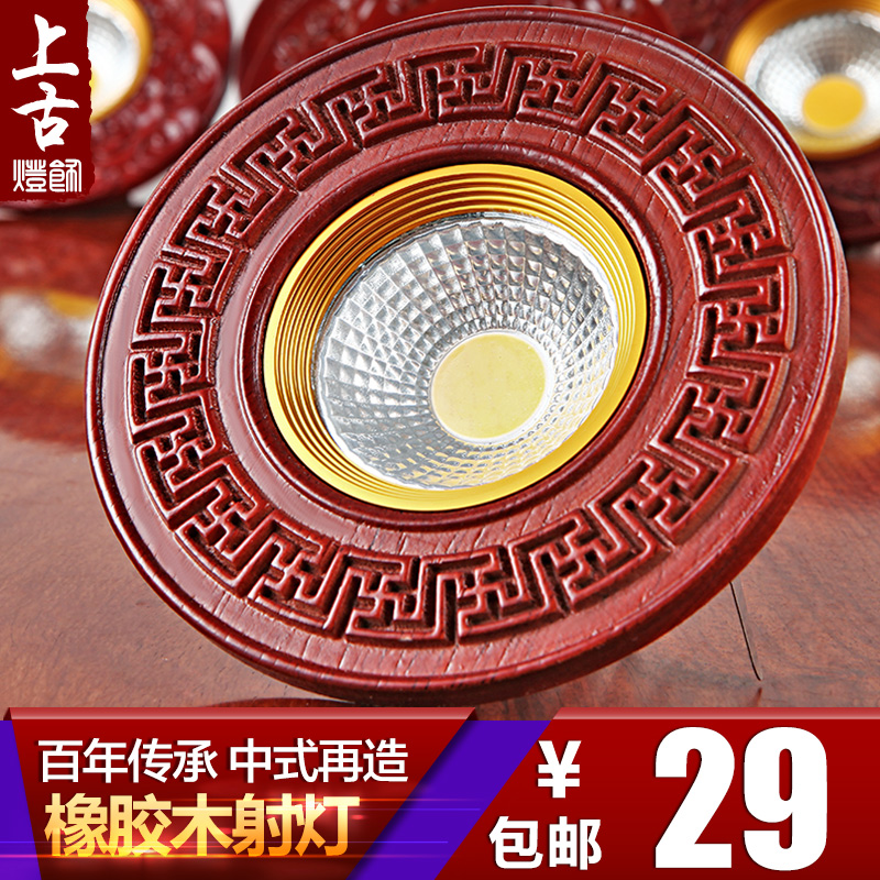 Chinese classical chinese wood ceiling spotlights led spotlights ceiling spotlights 3w5w7w bovine lights embedded into the retro