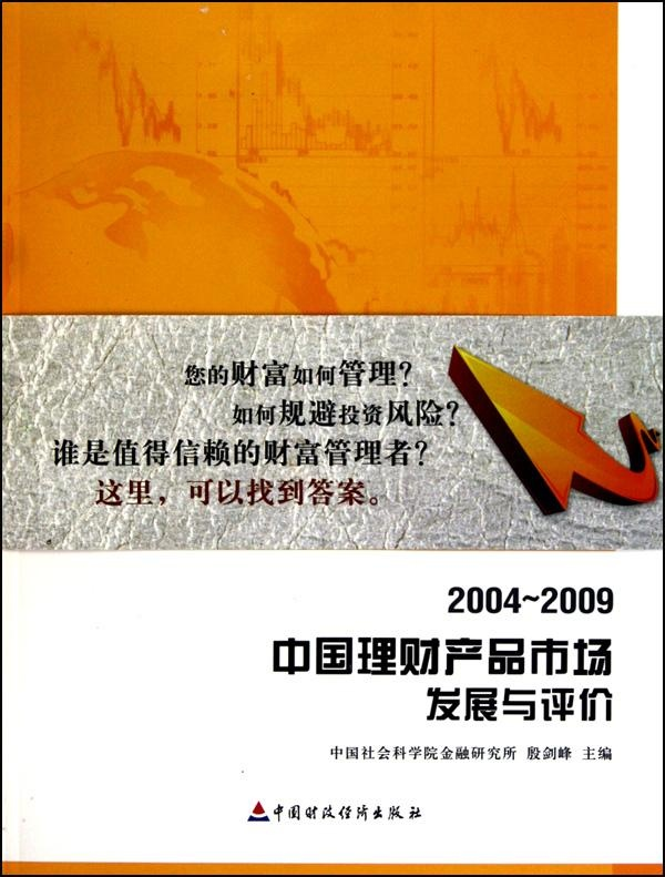 Chinese financial market development and evaluation of products selling stock futures genuine finance and investment books