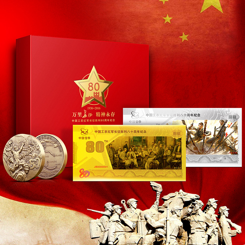 Chinese gold coins. 80 anniversary of the victory of the red army's long march of the chinese workers and peasants of gold and silver commemorative set of equipment. commemorative coin series