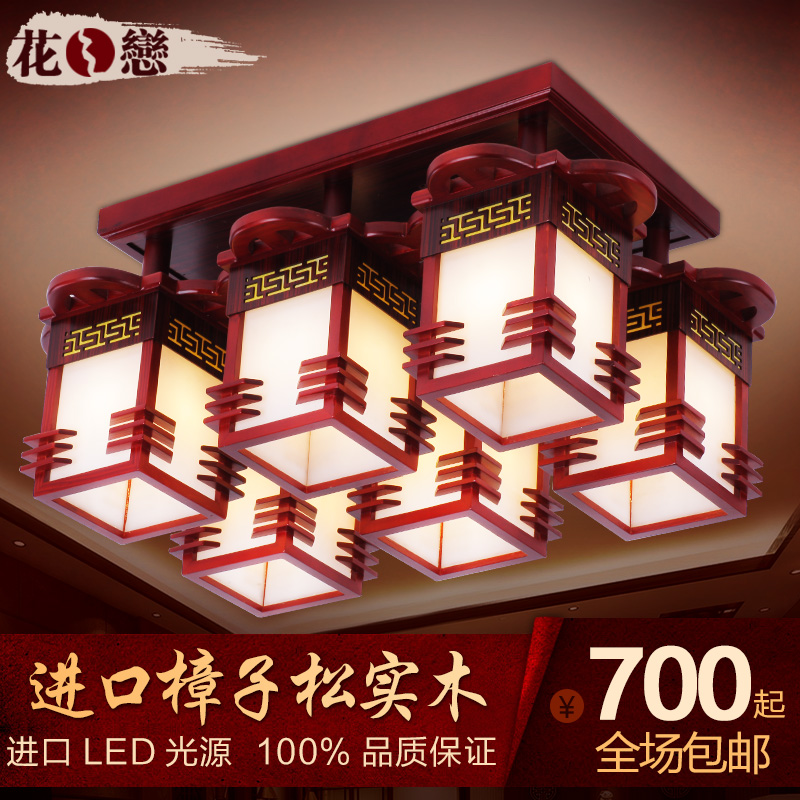 Chinese modern minimalist led ceiling lights living room atmosphere rectangular room lamp bedroom lamp antique wood