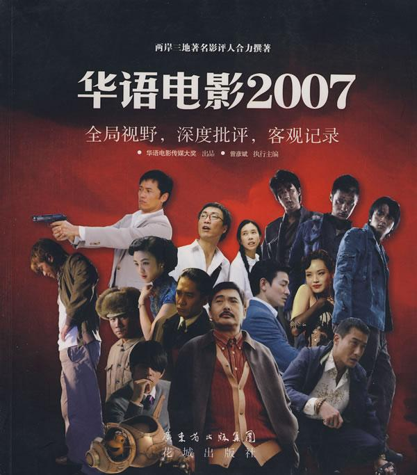 Get Quotations  C2 B7 Chinese Movie 2007 Selling Books Genuine