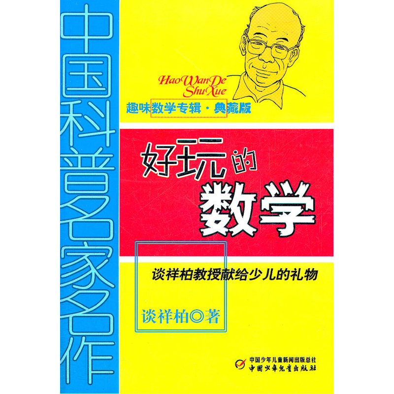 Chinese science famous masterpieces · fun math album (collector's edition)--fun math