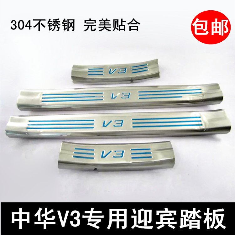 Chinese special welcome pedal built-in threshold of article v3 v3 modified stainless steel pedals threshold strip china