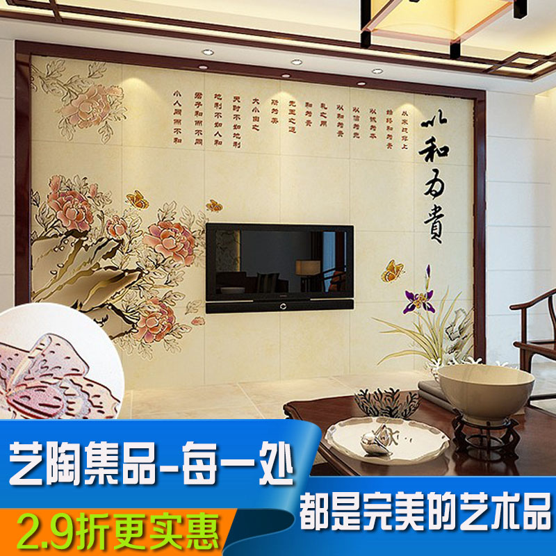 Chinese tile backdrop living room tv backdrop wall mural painted ceramic art tile mural and for your