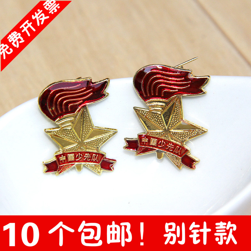 Chinese young pioneers team logo pupils young pioneers young pioneers team logo badge logo badge brooch pin money