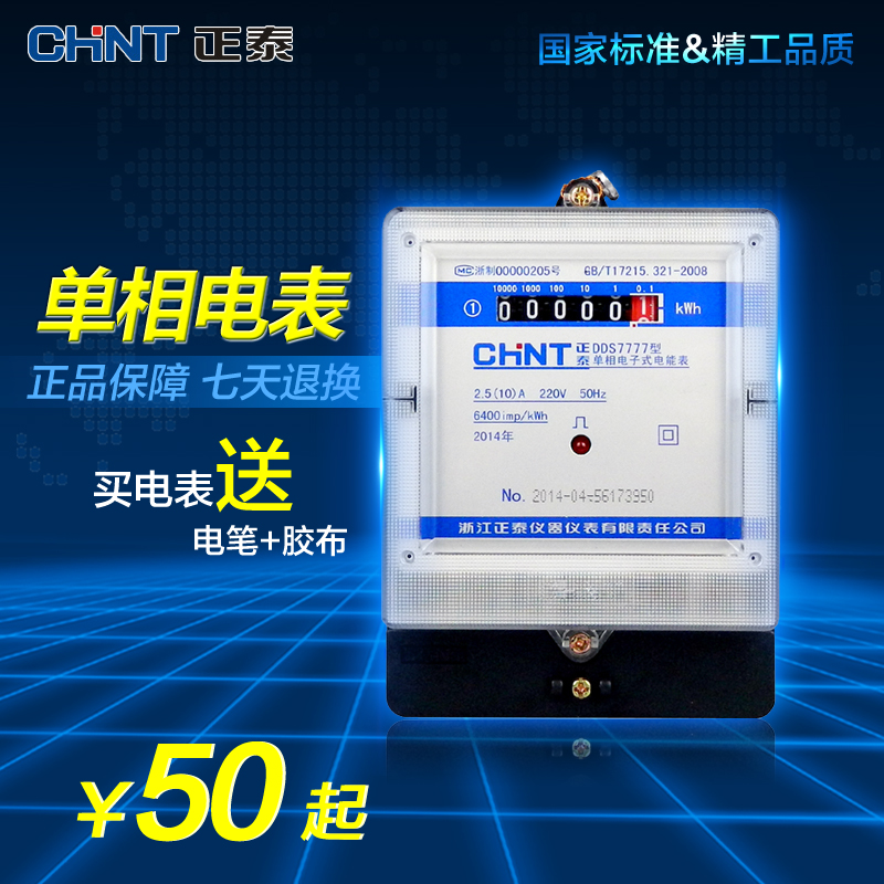 Chint electrical phase electronic meter household meter fire table v single phase meter meter rental) a class table