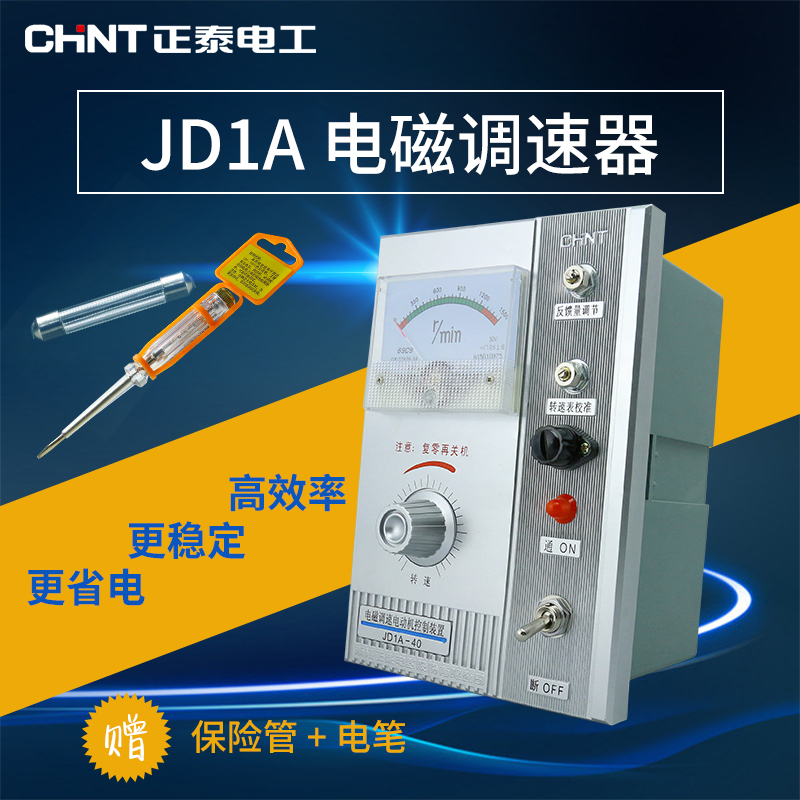 Chint electromagnetic speed motor controller jd1a-40 220 v 5a
