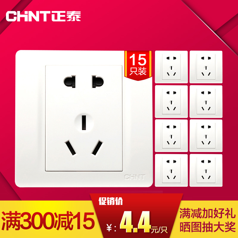 Chint switch socket 86 type wall switch NEW7N five hole socket 15 mounted switch socket package
