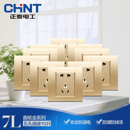 Chint switch socket package 5 five hole socket 86 type champagne household switch socket panel five suits