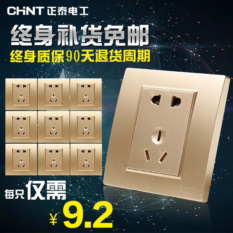 Chnt/chint switch socket champagne package 86 are five holes on the wall switch socket panel 10 Dress