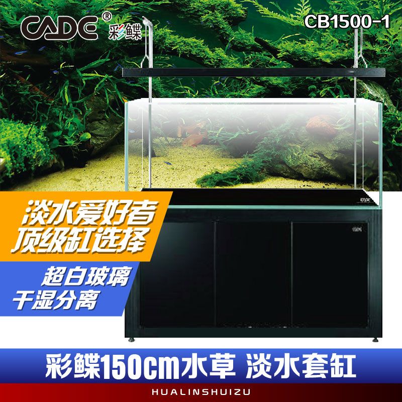 Choi flounder cade ultrawhite CB1500-1 150cm aluminum alloy base cabinet aquarium fish tank glass fish tank planted tank