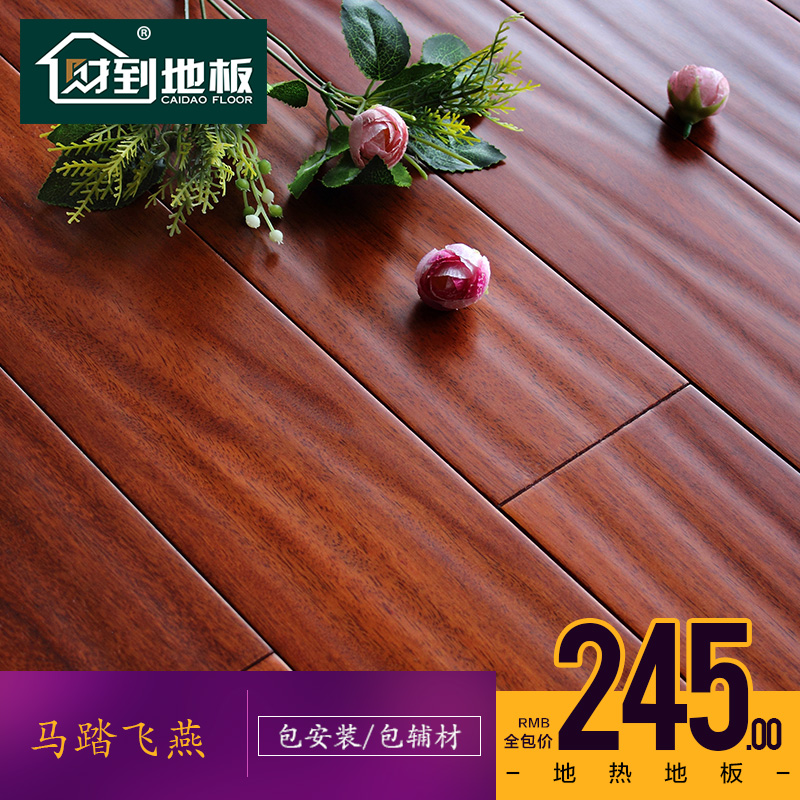 Choi to the strong lock pure solid wood flooring snaps free keel pavement stament apricot rain/horse riding chebi
