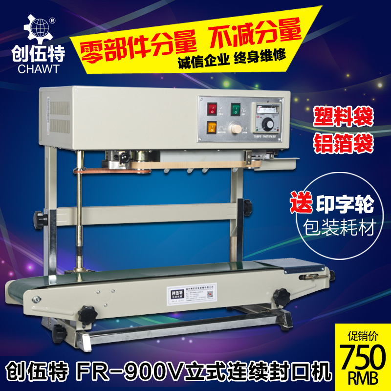 Chong伍特FR-900V verticle continuous sealing machine plastic film sealing machine for solid liquid jieke
