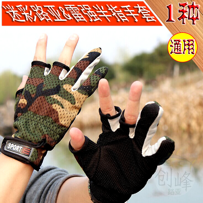 Chong fung road asia camouflage gloves half finger gloves fishing gloves exposed three fingers slip breathable design lures gloves