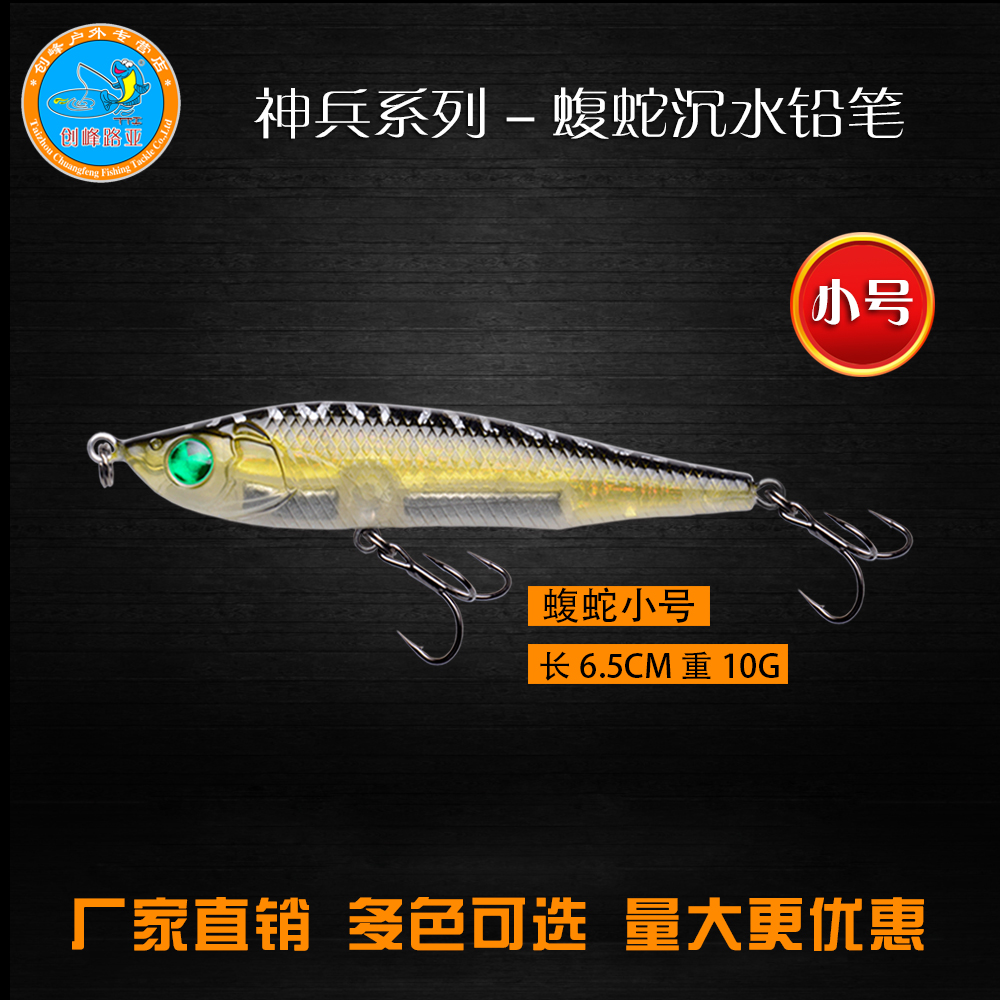 Chong fung road asia lure viper pitching submerged pencil trumpet鱤lure bait fish bait lure culter