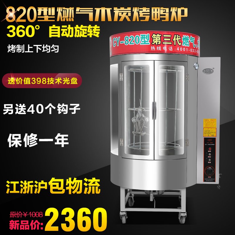 Chong yu 820 type gas frango circular glass oven roast duck charcoal grilled fish furnace box furnace
