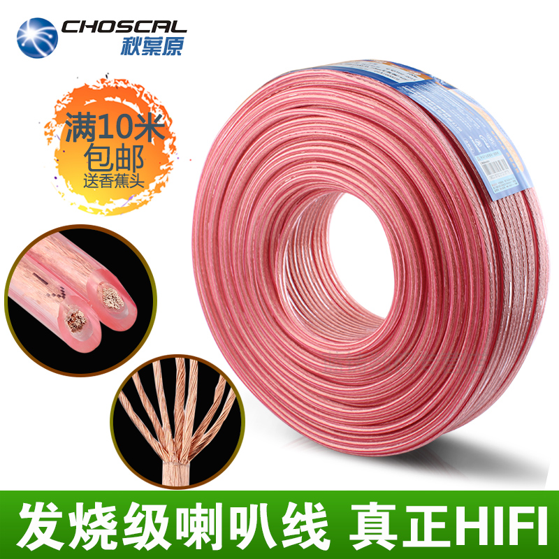Choseal/akihabara audio cable speaker wire speaker cable ofc enthusiast discrete wire cable amplifier