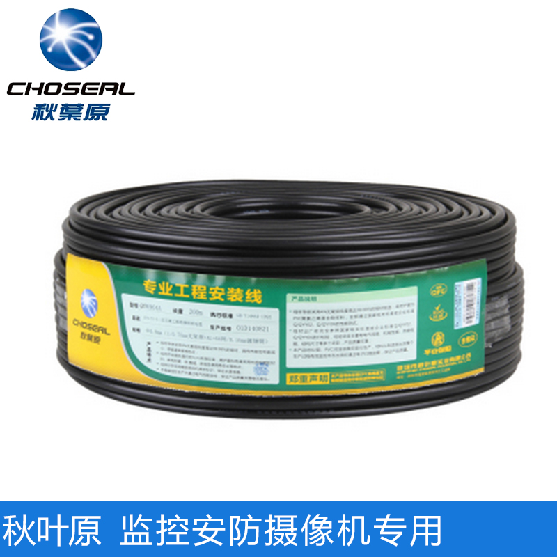 Choseal/akihabara syv-75-3-1 64/96/128 network surveillance video cable tinned copper braid