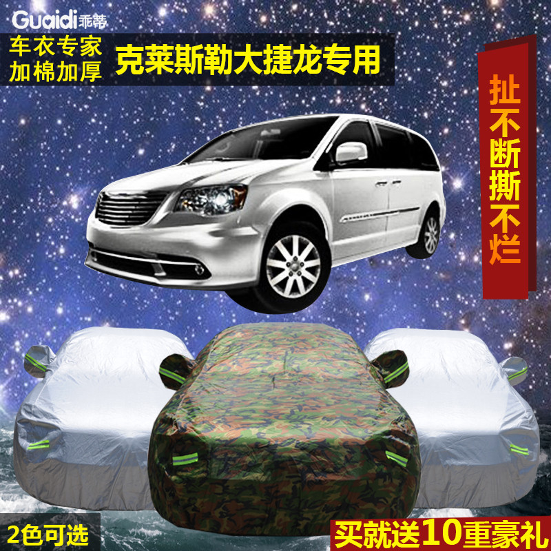 Chrysler grand voyager camouflage oxford cloth sewing car cover dust sunscreen car cover special thick rain and sun