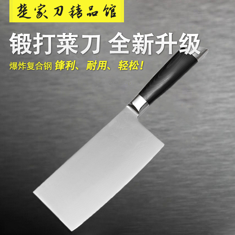 Chu family pattern damascus steel knife kitchen knife slicing knife kitchen knife sharp kitchen knife collection tool