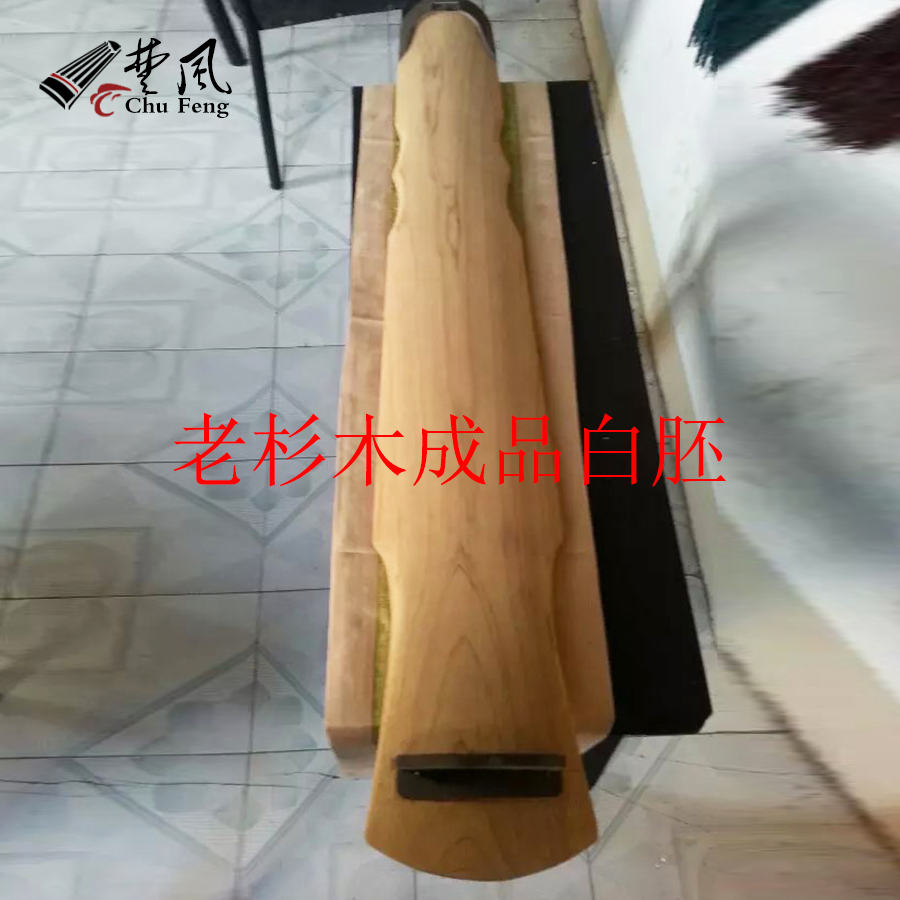 Chu feng musical instruments refined white embryo old fir guqin production materials/stitching cabernet/millennium han wood/wood qing tong