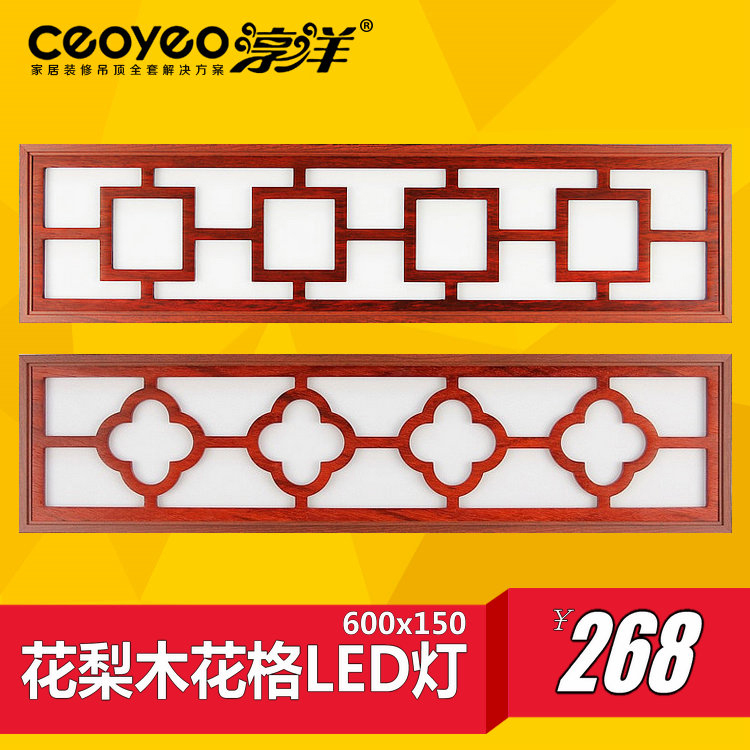 Chun yang integrated ceiling rosewood plaid led lighting panel light 600*150 simple european modern chinese american