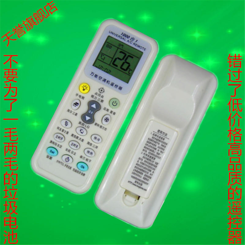 Chunlan air conditioning remote control chunlan chunlan air conditioning universal remote control universal air conditioner remote control