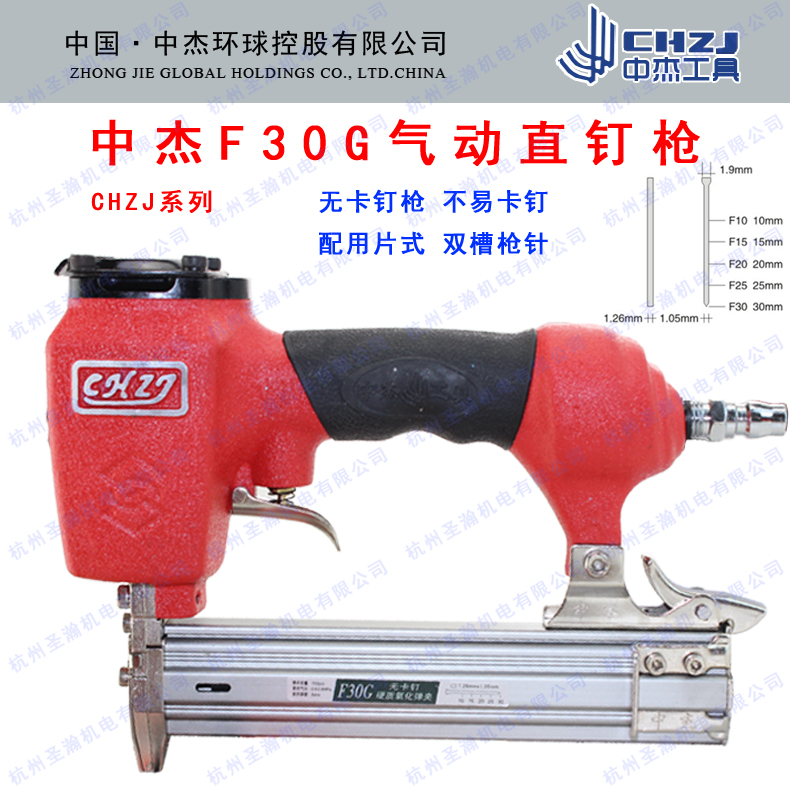 Chzj card jie f30g not staples nail straight f30d pneumatic nail gun gun 30 hit the nail gun woodworking decoration