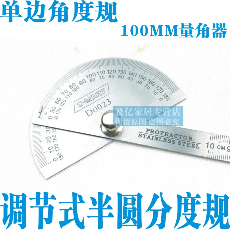 Cima 100mm angle gauge protractor angle measuring instrument gauge ruler indexing gauge 361-degree