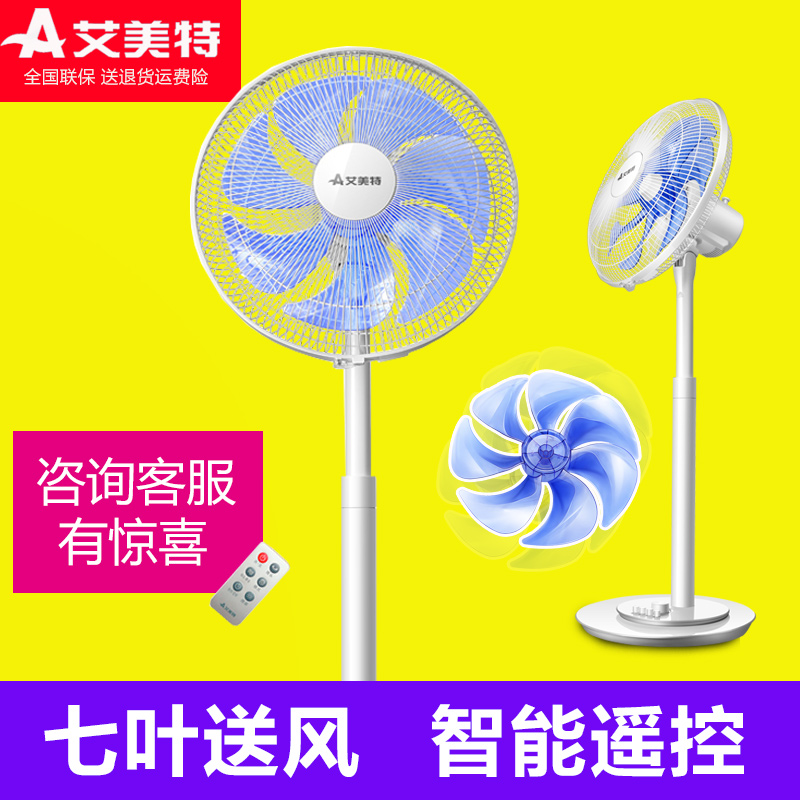 [Circuit city] emmett fanner SW164R fanner home remote control remote control stand fan 7 leaf