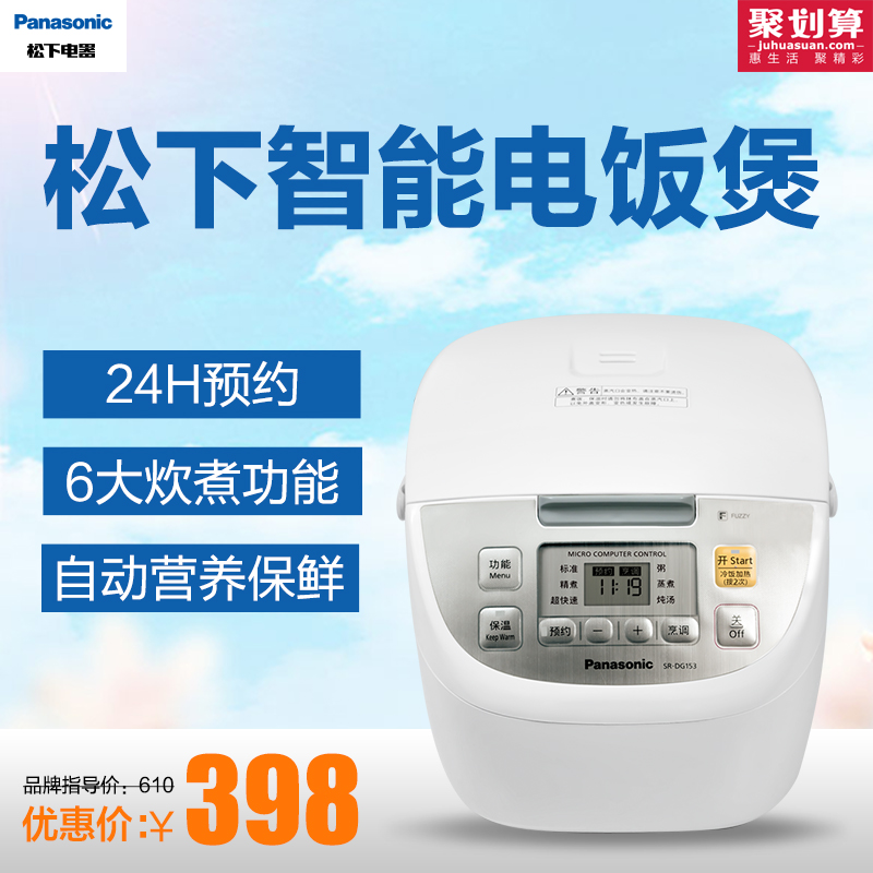 Circuit city panasonic/panasonic sr-dg153 cooker rice cooker 4l far infrared blame on both sides of the household