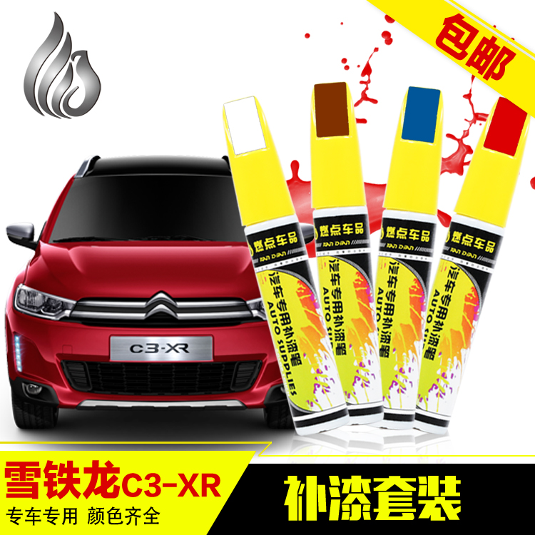 Citroen c3-xr dedicated fill paint pen scratch repair kit car paint scratch repair pen package